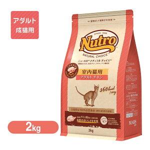 ニュートロ ナチュラルチョイス キャットフード 室内猫用 アダルト チキンは、室内で暮らす成猫...
