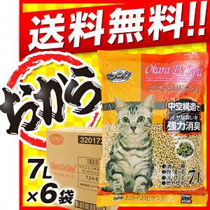 猫砂 国産 ワンニャン おからDEサンド 中空タイプ(トイレに流せる猫砂) 7L×6袋 ●大人気!ト...