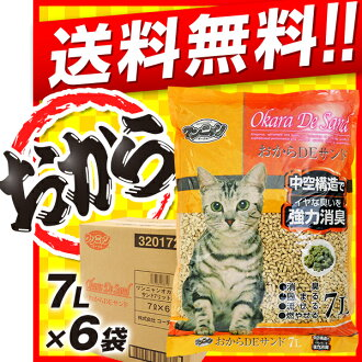 Cat sand domestic Wannian okara DE sand hollow type (flushable cat sand) 7 L × 6 bag