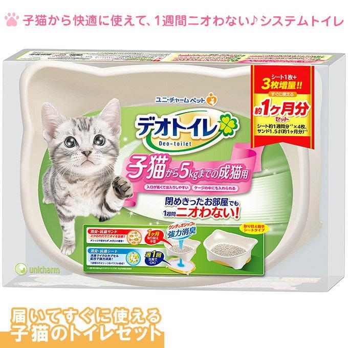 unicharm(ユニ・チャーム)『デオトイレ 子猫~5kgの成猫用 本体セット』