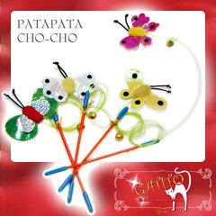 ガティト(GATITO) パタパタちょうちょ(猫じゃらし) ●ねこが大好きなヒラヒラ舞う羽つき!...