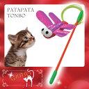 ガティト(GATITO) パタパタとんぼ 【猫じゃらし/ねこじゃらし】【猫のおもちゃ・猫用おも…
