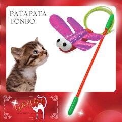 ガティト(GATITO) パタパタとんぼ(猫じゃらし) ●ねこが大好きなヒラヒラ舞う羽つき!パタ...