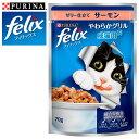 ペッツビレッジクロス〜ペット通販で買える「FELIX フィリックス やわらかグリル 成猫用 ゼリー仕立て サーモン 70g 【キャットフード/ウェットフード パウチ/成猫用(アダルト)/ネスレ ピュリナ/ペットフード】【猫用品/猫 ネコ ねこ/ペット・ペットグッズ/ペット用品】」の画像です。価格は53円になります。