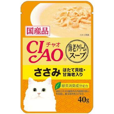 いなば チャオ だしスープ 海老クリームスープ ささみ ほたて貝柱・甘海老入り 40g 【いなば チャオ(CIAO)】【キャットフード/猫用おやつ/猫のおやつ・猫のオヤツ・ねこのおやつ】【猫用品/猫(ねこ・ネコ)/ペット・ペットグッズ/ペット用品】