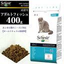 シシア 猫 Schesir キャットフード 成猫用 ドライ ...