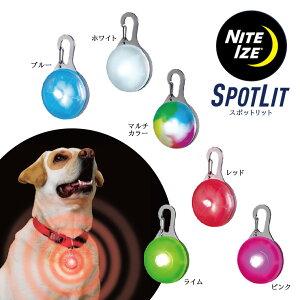 NITE IZE(ナイトアイズ) SPOTLIT スポットリット ネオンカラー ●省電力LEDライトで夜間のお...