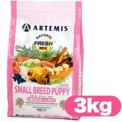 アーテミス スモールブリードパピー 3kg ●ペットの体や大きさに状態に合わせて作られたヒュ...