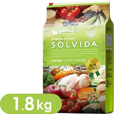 【送料無料】SOLVIDA ソルビダ ドッグフード 室内飼育肥満犬用(インドアライト) 1.8kg ●豊富...