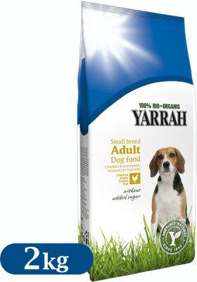 ヤラー YARRAH(ヤラー)ドッグフード 小型成犬専用 2kg ●100%オーガニック!必要なすべて...