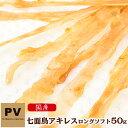 犬用おやつ PV 国産 七面鳥アキレス ロングソフト 50g ■ ドッグフード 犬のおやつ ターキー ジャーキー【あす楽対応】