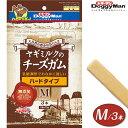 犬のおやつ ドギーマン ヤギミルクのチーズガム ハードタイプ M 3本 ■ 無添加 小型犬〜中型犬用おやつ デンタル