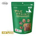 ホワイトフォックス 鹿肉のフリーズドライ 犬猫用 120g