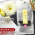 犬用おやつ アクシエ komachi-na- 秋田三種町産 馬 赤身肉 40g ■ 国産 高級ジャーキー 無添加・無着色 こまちな