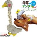 犬用おもちゃ ドギーマン 牛革デンタルトイ アヒル ■ 超小型犬・小型犬 自然素材 ソフトトイ