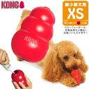 犬用知育玩具 コングジャパン 超小型犬 成犬用 コング XS ■ しつけトレーニング おもちゃ ドッグフード 食器 KONG
