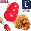 犬用知育玩具 コングジャパン 大型犬 成犬用 コング L ■ しつけトレーニング おもちゃ 天然ゴム おやつ KONG