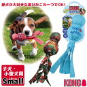 犬用おもちゃ コングジャパン コングスモールウァバ 小型犬用 ■ ドッグトイ 鳴り笛入り ふれあい玩具 KONG
