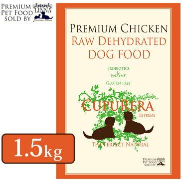 CUPURERA EXTREME クプレラ エクストリーム プレミアム・チキン 1.5kg【ドッグフード/ドライフード/全年齢対応/穀物不使用(グレインフリー)/ペットフード/DOGFOOD/ドックフード】