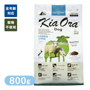 Kia Ora (キアオラ/キア オラ) ドッグフード ラム&レバー 800g ■ ドッグフード ドライフード 穀物不使用 グレインフリー ペットフード 犬 ドックフード