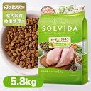 SOLVIDA ソルビダ ドッグフード グレインフリー チキン 室内飼育 体重管理用 5.8kg ■ オーガニック ドラ...