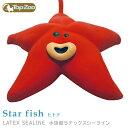 TopZoo(トップズー) 水族館ラテックスシーライン ヒトデ(Star fish)【犬のおもちゃ/犬用おもちゃ】【犬用品/ペット・ペットグッズ/ペット用品/オモチャ】