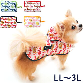 Dog were-dog clothes field point animal hooded mobile Mac LL ~ 3 L