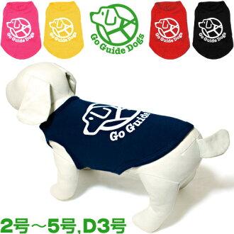 강아지 옷/강아지 옷 규준 자선 T 셔츠 (2 호 ~ 5 호, D3)