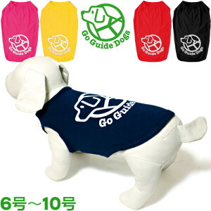 1枚のTシャツ(犬服・ドッグウェア)が盲導犬育成に役立てられます!(※入荷までに7〜10営業日...