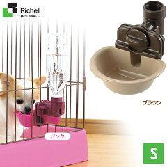 リッチェル ペット用 ウォーターディッシュ ●犬も猫も飲みやすいお皿型!ケージやサークルに...