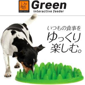 NORTHMATE グリーンフィーダー(GREEN interactive feeder)●いつもの食事をゆっくり楽しむ。...