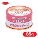 ドッグフード 缶詰 ウェットフード デビフ ささみ&チーズ 85g ■ ドックフード 国産 デビフ d.b.f dbf 缶 総合栄養食