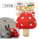 ウサギ用 おもちゃ ドギーマンハヤシ ウサギの おもちゃ おやさいパラダイス きのこ ■ うさぎ ラビット ぬいぐるみ 玩具