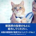 キャットフード ヒルズ プリスクリプション・ダイエット k/d ケイディー早期アシスト 猫用 チキン 2kg ■ 療法食 腎臓ケア 成猫 アダルト 3