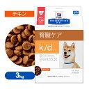 ドッグフード ヒルズ プリスクリプション・ダイエット k/d ケイディー 犬用 チキン 3kg ■ 療法食 腎臓ケア 成犬 アダルト
