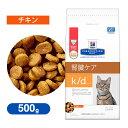 キャットフード ヒルズ プリスクリプション・ダイエット k/d ケイディー 猫用 チキン 500g ■ 療法食 腎臓ケア 成猫 アダルト