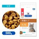 キャットフード ヒルズ プリスクリプション・ダイエット k/d ケイディー 猫用 ツナ 500g ■ 療法食 腎臓ケア 成猫 アダルト
