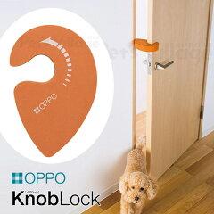 OPPO ノブロック オレンジ 【オーナーグッズ/猫用品/猫(ねこ・ネコ)/ペット・ペットグッ…