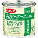 デビフ カロリーエースプラス(猫用流動食) 缶詰 85g 【...