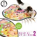 猫壱 キャッチ・ミー・イフ・ユー・キャン2 【猫のおもちゃ/猫用おもちゃ】【猫用品/猫(ねこ・ネコ)