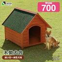 リッチェル 木製 犬舎 700 【ハウス・犬小屋(超小型犬〜中型犬用)】【犬用品・犬/ペット・ペットグッズ・ペット用品】 同梱不可 大型送料適用 160サイズ