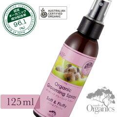 made of Organics for Dog オーガニックグルーミングスプレー ●植物成分を豊富に配合した愛犬...