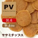 PV 国産/犬 おやつ ササミチップス(無添加)12枚入 【自然食ドッグフード/犬用おやつ/犬…