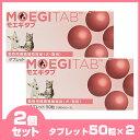 共立製薬 犬猫用 モエギタブ 10粒×5シート 2個セット ...