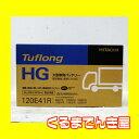 日立化成 Tuflong HG 業務車用バッテリー 新品 GH120E41R