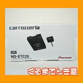 Pionner/Carrozeria(パイオニア/カロッェリア)≪アンテナ分離型ETCユニット≫【ND-ETC20】新品※セットアップ無し