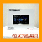 Pioneer/Carrozzeria(パイオニア/カロッツェリア)7V型ワイドVGA地上デジタルTV/DVD-V/CD/Bluetooth/SD/チューナー・DSP AV一体型メモリーナビゲーション【AVIC-CZ700】新品