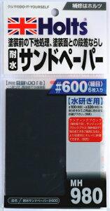 【メール便対応】塗装面の段差処理、プラサフ研磨に。耐水サンドペーパーセット#600番×6枚セッ…
