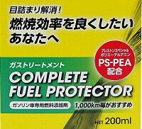 Prestoneコンプリートフューエルプロテクター