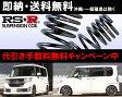 【即納】RS-Rダウンサス ●タント LA600S/FF ターボ H25/10〜 カスタムRS SA【D400D】RSRダウンサス タントカスタム